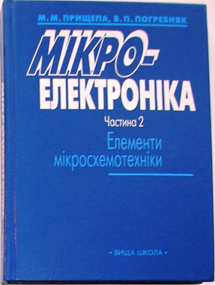 Мікроеклтроніка. Елементи мікросхемотехніки